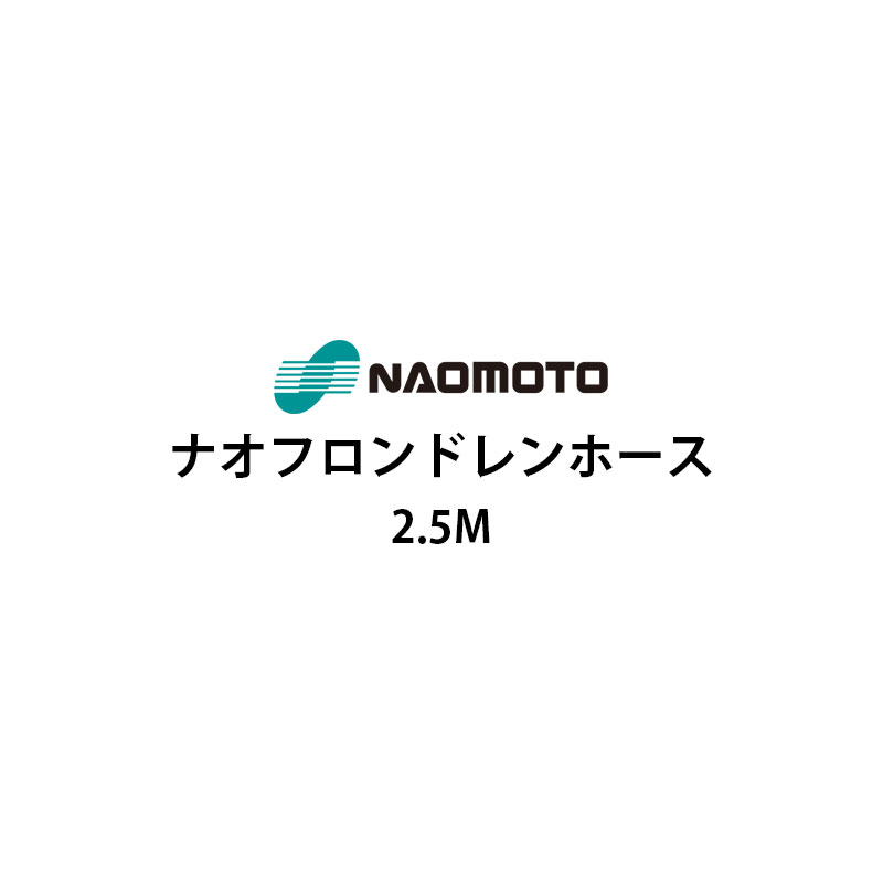 Naomoto AL完売しました なおもと ナオモト ナオフロンドレンホース NA-25D トラスト NA25D 直本工業株式会社ナオフロンドレインホース2.5m