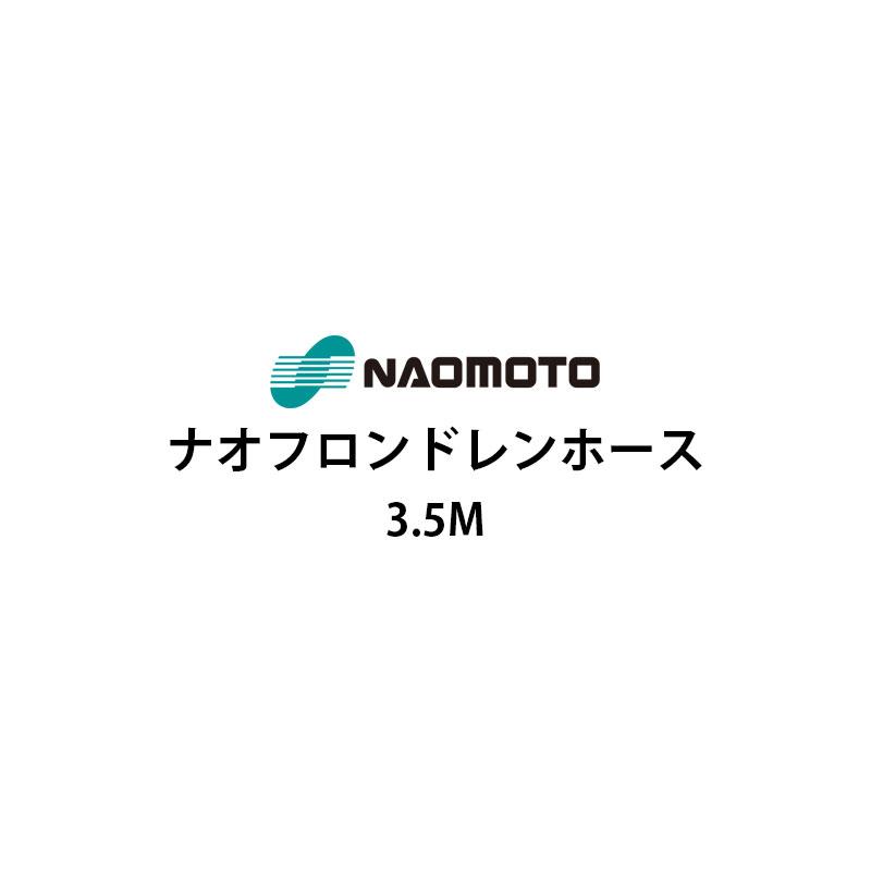 Naomoto なおもと ナオモト ナオフロンドレンホース 直本工業株式会社ナオフロンドレインホース3.5m NA35D 割引 お中元 NA-35D