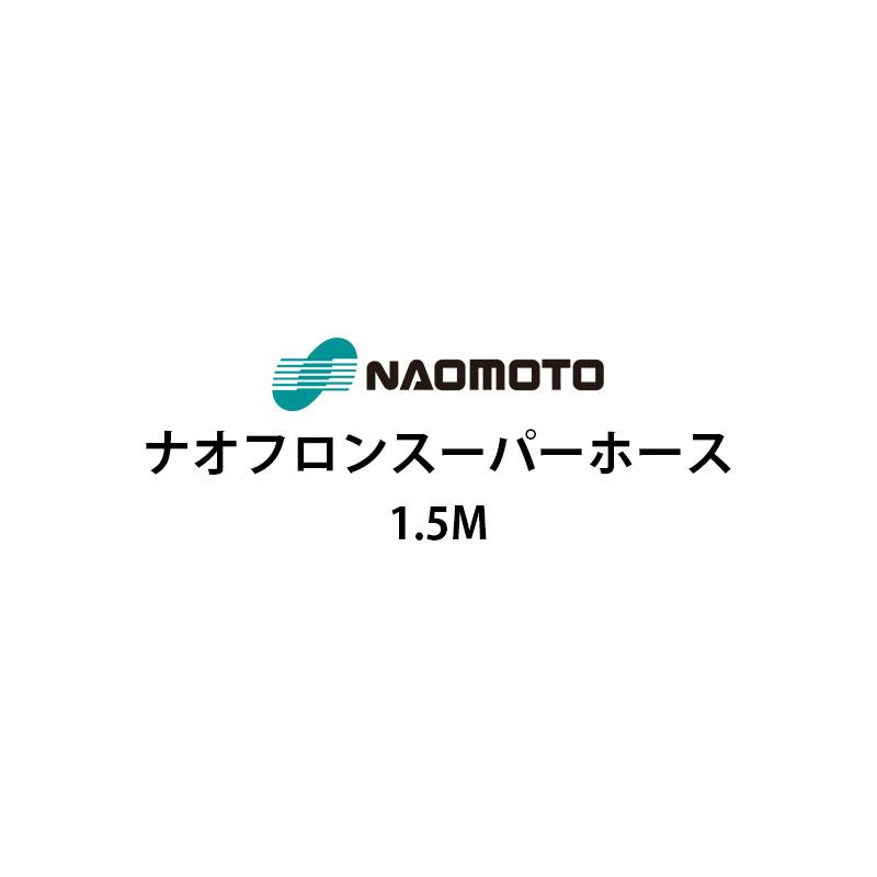 買物 Naomoto 大決算セール なおもと ナオモト ナオフロンスーパーホース NA-15T NA15T 直本工業株式会社ナオフロンスーパーホース1.5m