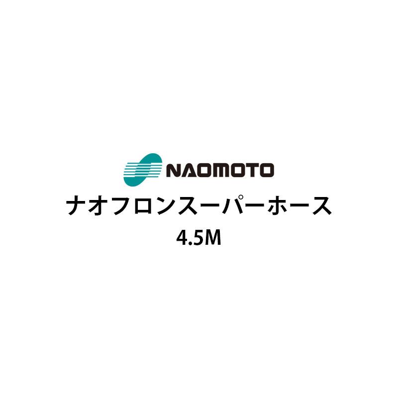 Naomoto なおもと ナオモト ナオフロンスーパーホース 直本工業株式会社ナオフロンスーパーホース4.5m NA-45T NA45T 注文後の変更キャンセル返品 2020春夏新作