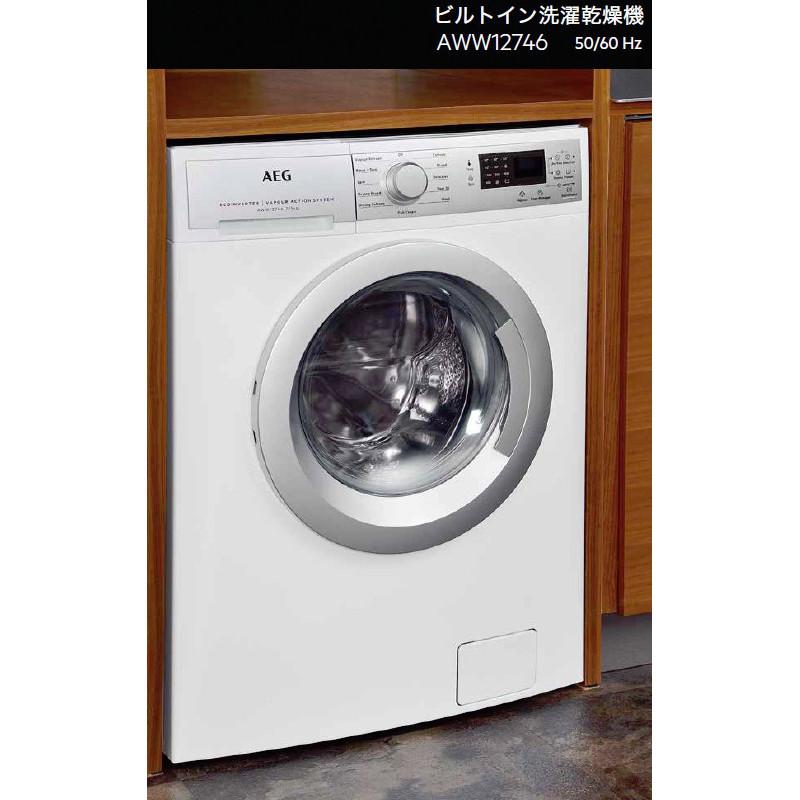 【売価お問合せ下さい】AEG Electrolux ビルトイン洗濯乾燥機AWW12746 50/60Hz