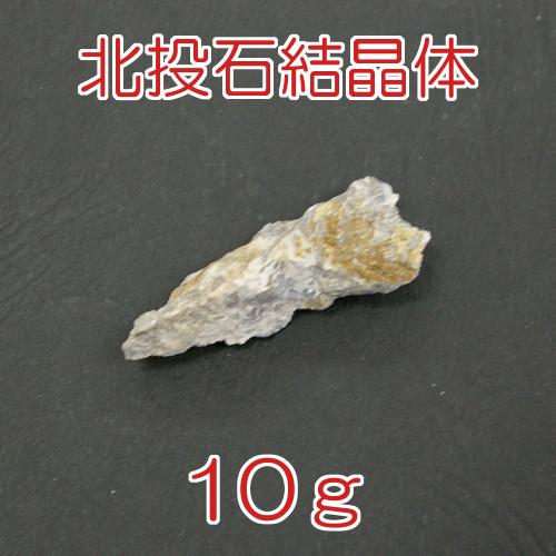 玉川産北投石結晶体 10g 線量1.25マイクロシーベルト