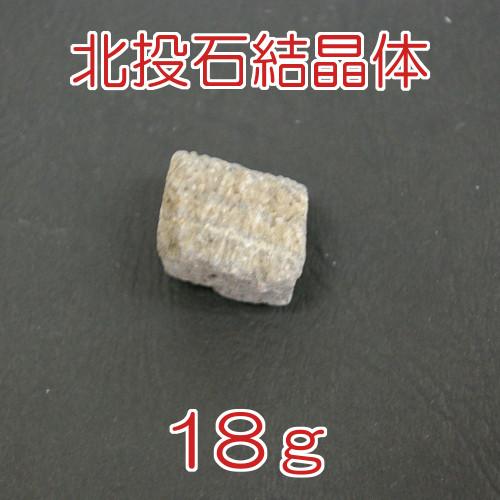 玉川産北投石結晶体 18g 線量2.25マイクロシーベルト