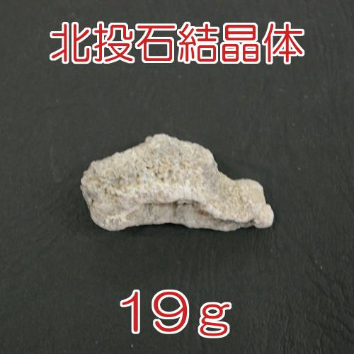 玉川産北投石結晶体 19g 線量2.89マイクロシーベルト