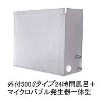 セイコーエンタープライズ SMB-500 24時間風呂+マイクロバブル発生器 500Lタイプ