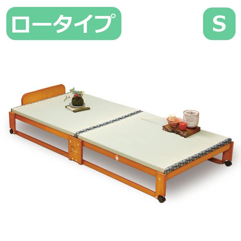 中居木工 折りたたみ 畳ベッド ロータイプ サイズS NK-2700 和風 日本製 【送料無料(北海道・沖縄・離島除く)】【代引不可】