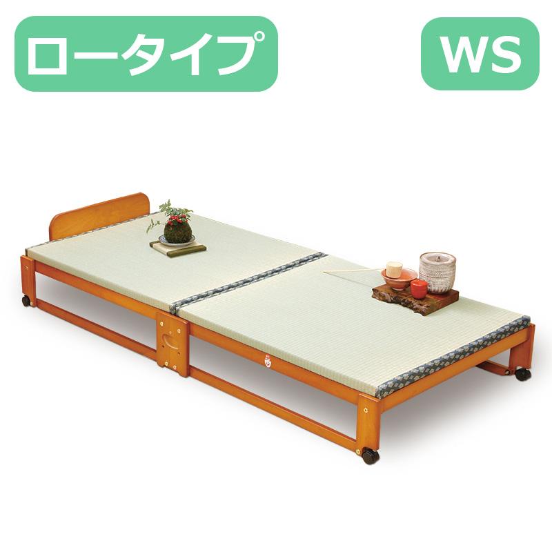 中居木工 折りたたみ 畳ベッド ロータイプ サイズWS NK-2701 和風 日本製 【送料無料(北海道・沖縄・離島除く)】【代引不可】