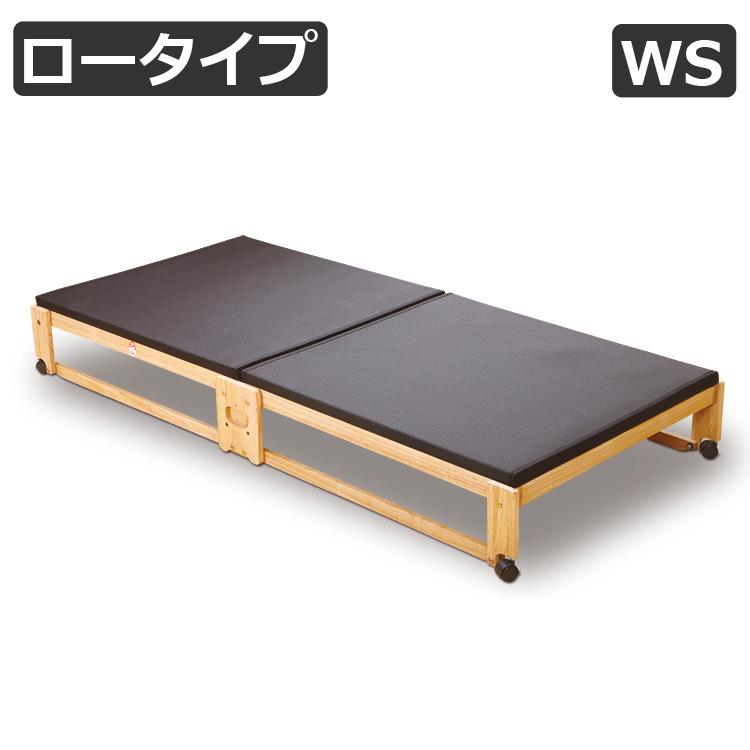 中居木工 折りたたみ カラー畳 ベッド ロータイプ WSサイズ NK-2713 日本製 【送料無料(北海道・沖縄・離島除く)】【代引不可】