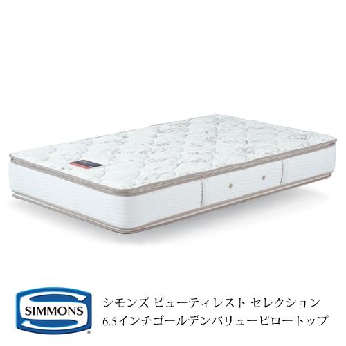 シモンズ大型商品は設置無料(一部地域除く) シモンズ正規販売店 正規品  シモンズ マットレス AB1701A-S 6.5インチゴールデンバリューピロートップ ビューティレストセレクション シングルサイズ
