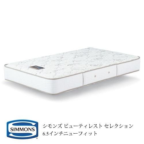 シモンズ マットレス AB1712A-Q 6.5インチニューフィット ビューティレストセレクション クイーンサイズ
