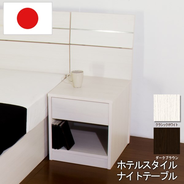 ホテルスタイルベッド用 ナイトテーブル BED ベット 白 ホワイト WH 焦げ茶 ダークブラウン DBR【代金引換対象外商品】