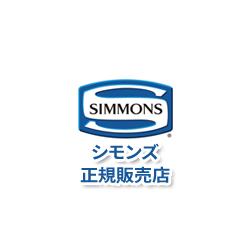シモンズ ベーシックシリーズ ボックススカート LF0801/LF0803/LF0805 ダブルサイズ【受注生産品】