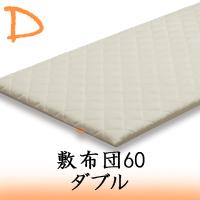 C-CORE シーコア 敷き布団 敷布団 60 【ダブルサイズ】