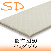 C-CORE シーコア 敷き布団 敷布団 60 【セミダブルサイズ】