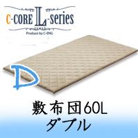 C-CORE シーコア 敷き布団 敷布団 60L 【ダブルサイズ】ライトブラウン