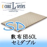 C-CORE シーコア 敷き布団 敷布団 60L 【セミダブルサイズ】ライトブラウン