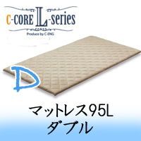 C-COREシーコア ベッドマットレス マットレス95L 【ダブルサイズ】 ライトブラウン