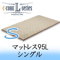 C-COREシーコア ベッドマットレス マットレス95L 【シングルサイズ】 ライトブラウン