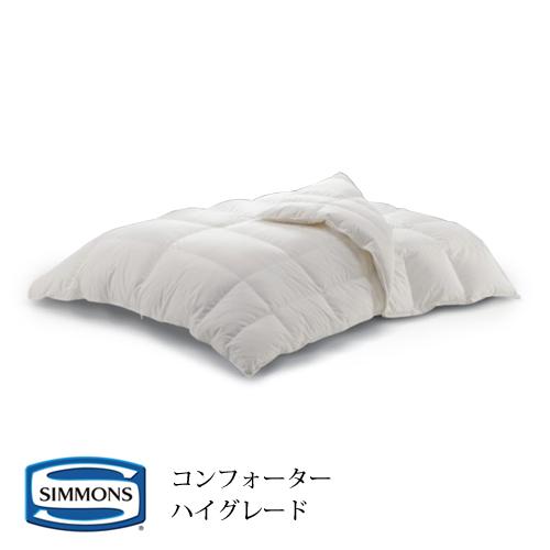 シモンズ コンフォーター ハイグレード LH1301D シングルサイズ 羽毛布団