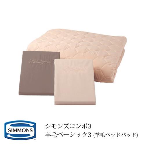 シモンズ 寝具3点セット シモンズコンポ3 羊毛ベーシック3 LA1004 セミダブルサイズボックスシーツ2枚(35cm厚)+羊毛ベッドパッド1枚