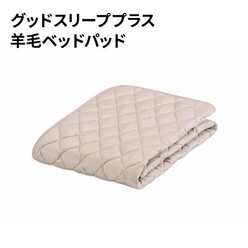 【送料無料】フランスベッド グッドスリーププラス 羊毛ベッドパッド クイーンサイズ(Q)