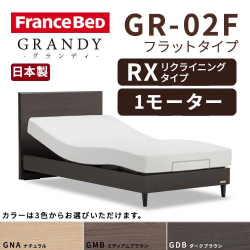 【開梱設置無料】フランスベッド グランディ GR-02F RX(リクライニングタイプ) 1モーター セミダブルサイズ(M) フレームのみ【代引き不可】