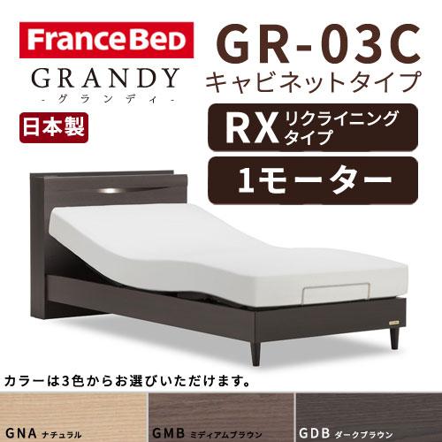 【開梱設置無料】フランスベッド グランディ GR-03C RX(リクライニングタイプ) 1モーター シングルサイズ(S) フレームのみ【代引き不可】
