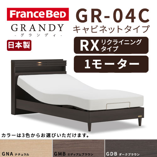 【開梱設置無料】フランスベッド グランディ GR-04C RX(リクライニングタイプ) 1モーター シングルサイズ(S) フレームのみ【代引き不可】