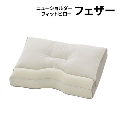 【送料無料】 フランスベッド ニューショルダーフィットピロー フェザー ハイタイプ