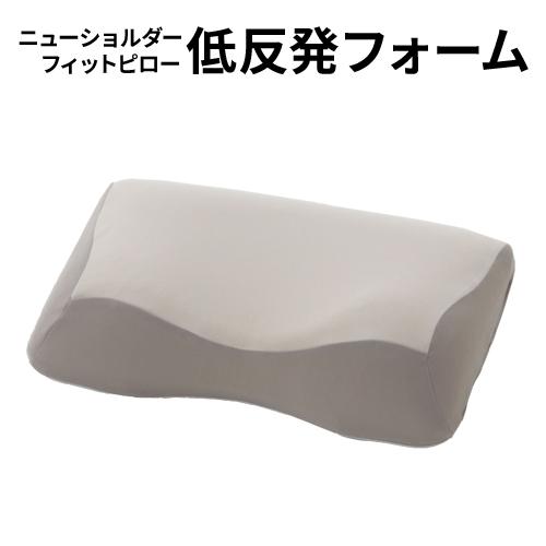 【送料無料】 フランスベッド ニューショルダーフィットピロー 低反発フォーム ハイタイプ