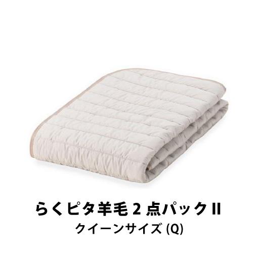 フランスベッド らくピタ羊毛 2点パック 2 (らくピタ羊毛ベッドパッド2と専用シーツ) クイーンサイズ Q