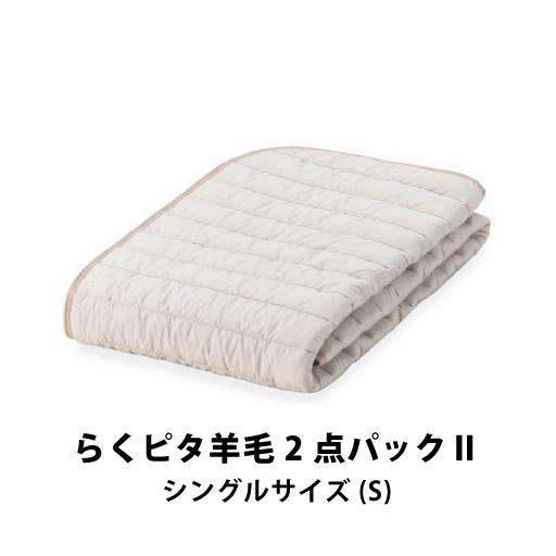 フランスベッド らくピタ羊毛 2点パック 2 (らくピタ羊毛ベッドパッド2と専用シーツ) シングルサイズ S