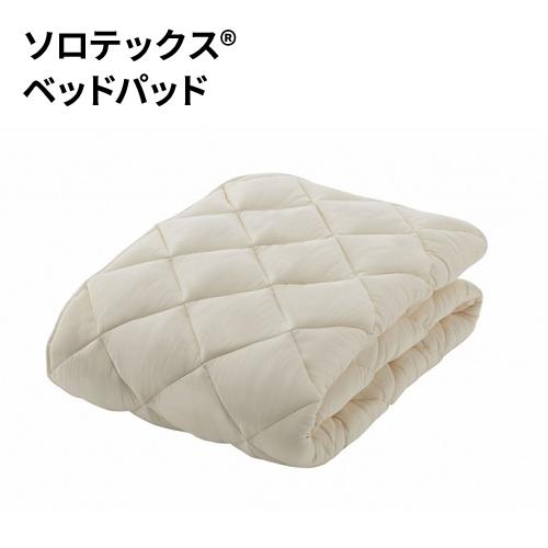 【送料無料】 フランスベッド ベッドパッド ソロテックスベッドパッド セミダブルサイズ(M)