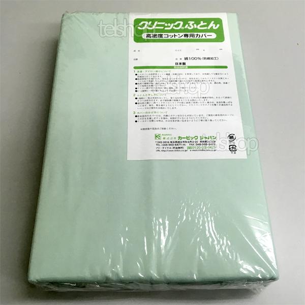 【即納】高密度コットン専用カバー ふとんカバー 3001 カービックジャパン シングル 掛ふとん用
