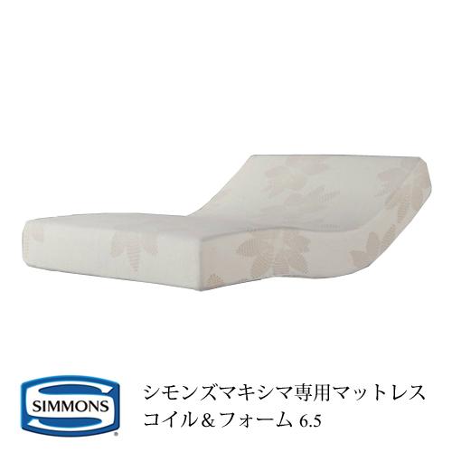 シモンズマキシマ専用マットレス AA16224 シモンズ マキシマ コイル&フォーム 6.5 シングルサイズ ※ベッド本体別売