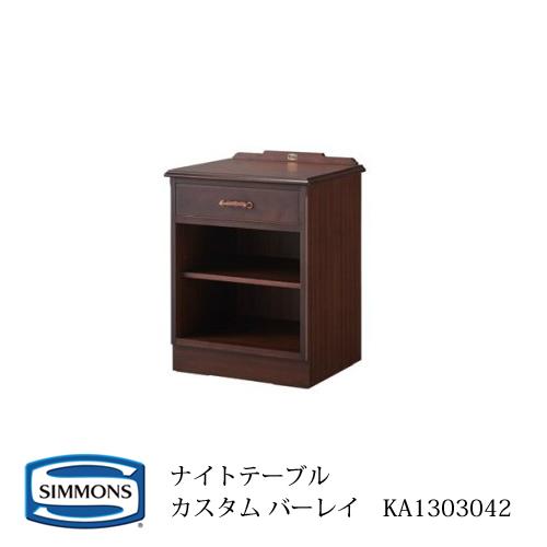 シモンズ ナイトテーブル KA1303042 (カスタム バーレイ)【受注生産品】