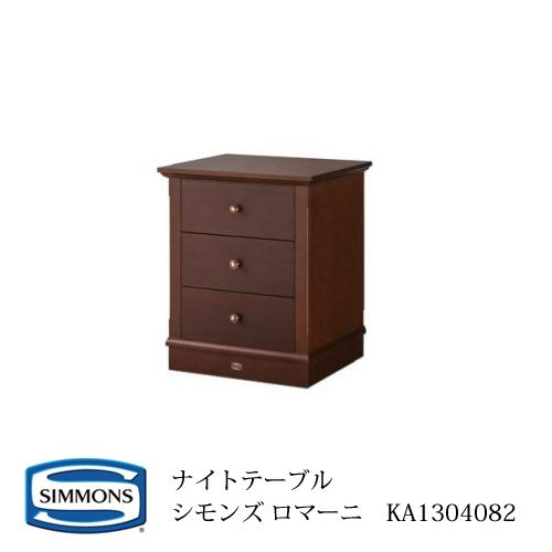 シモンズ ナイトテーブル KA1304082 (シモンズ ロマーニ)
