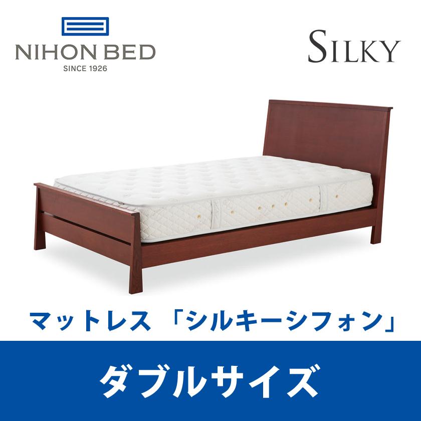 【関東設置無料】日本ベッド シルキーシフォン ダブルサイズ Silky 11264 D 【マットレスのみ】