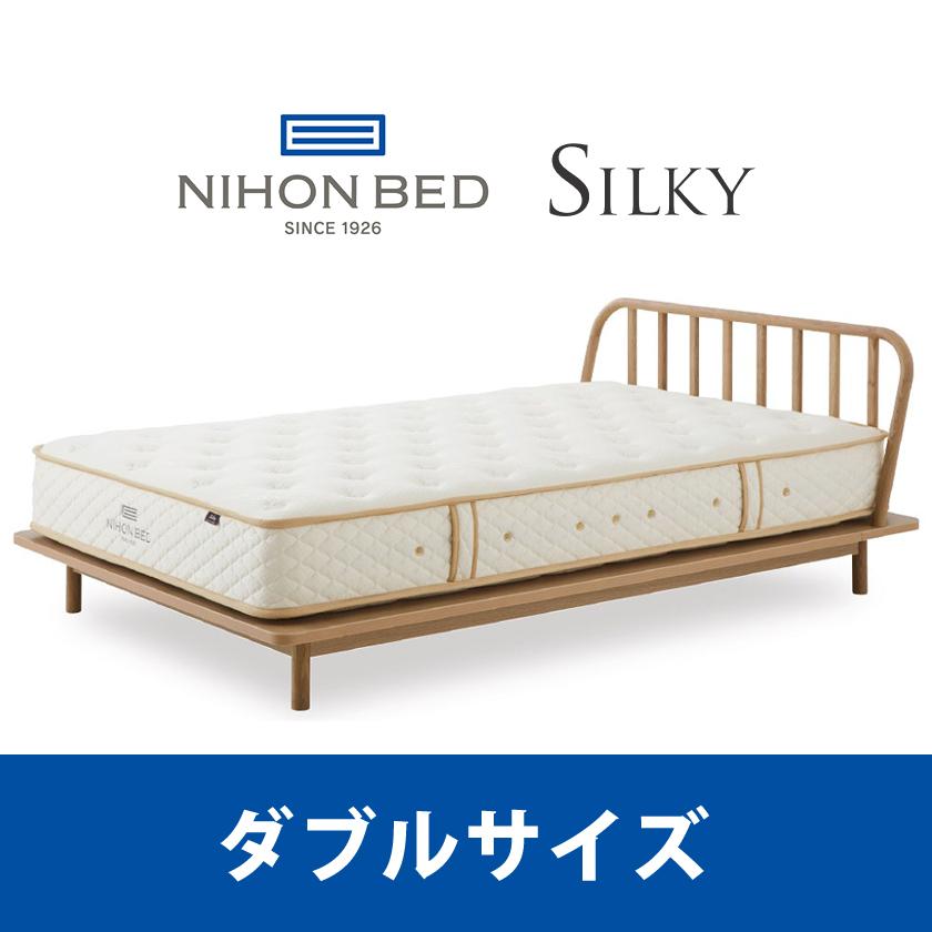 【関東設置無料】日本ベッド シルキーパフ ダブルサイズ Silky 11265 D 【マットレスのみ】