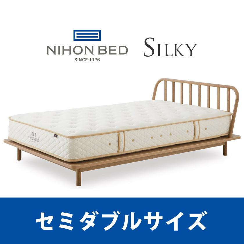 【関東設置無料】日本ベッド シルキーパフ セミダブルサイズ Silky 11265 SD 【マットレスのみ】