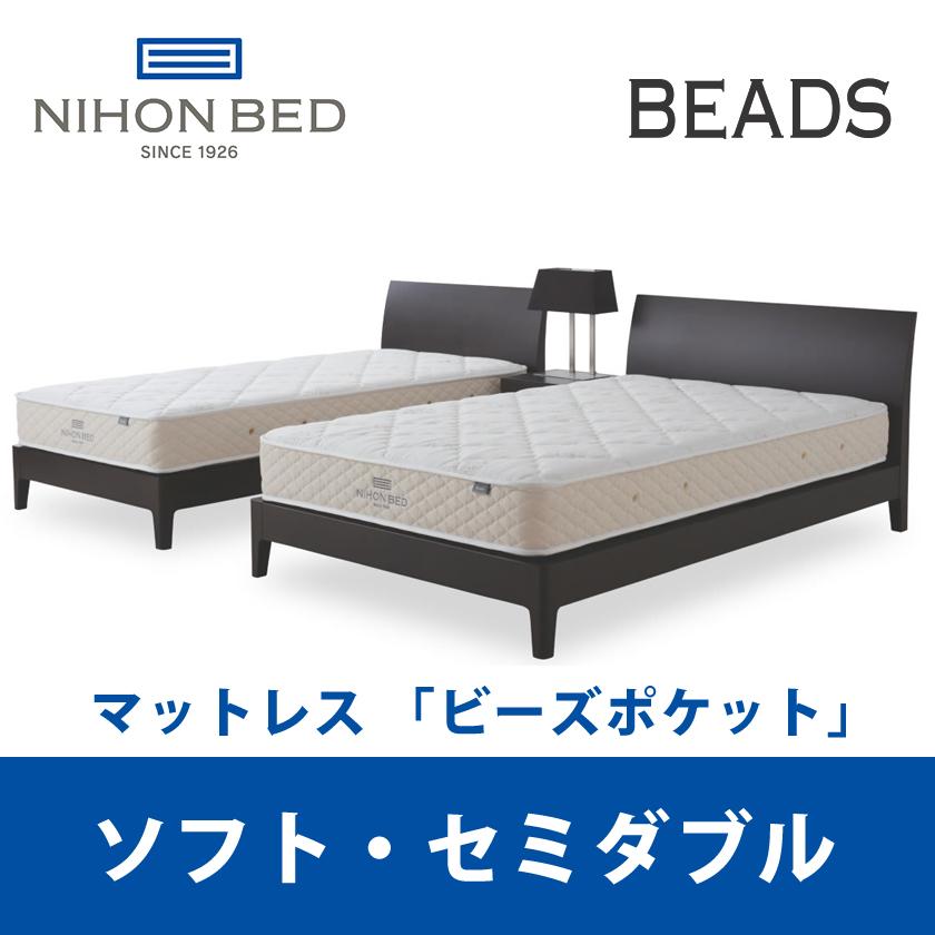 【セール 登場から人気沸騰】 【関東設置無料】日本ベッド 11271 ビーズポケット SD ソフト セミダブルサイズ Beads Beads 11271 SD【マットレスのみ】, ドレスワールド服創屋:2be4ec02 --- tonewind.xyz