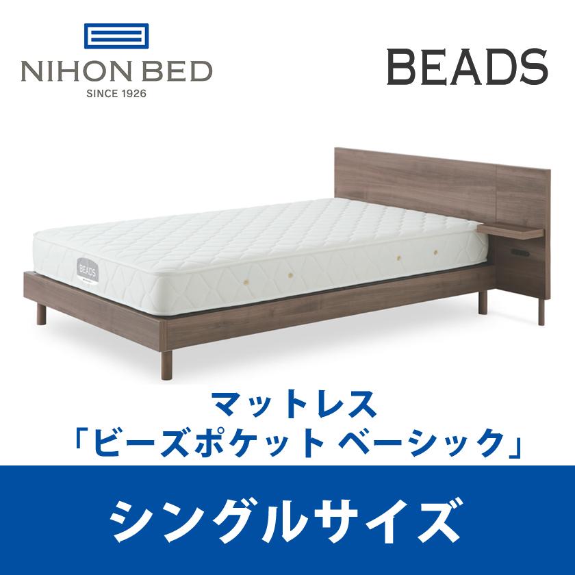 【関東設置無料】日本ベッド ビーズポケット ベーシック シングルサイズ Beads 11272 S 【マットレスのみ】