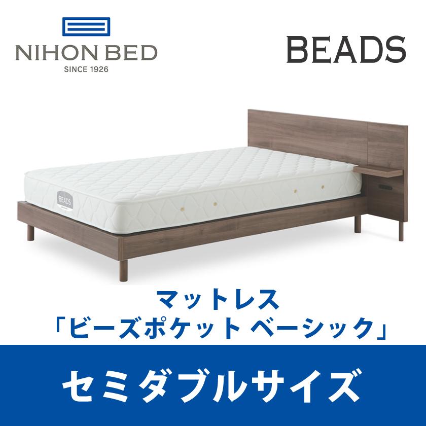 【関東設置無料】日本ベッド ビーズポケット ベーシック セミダブルサイズ Beads 11272 SD 【マットレスのみ】
