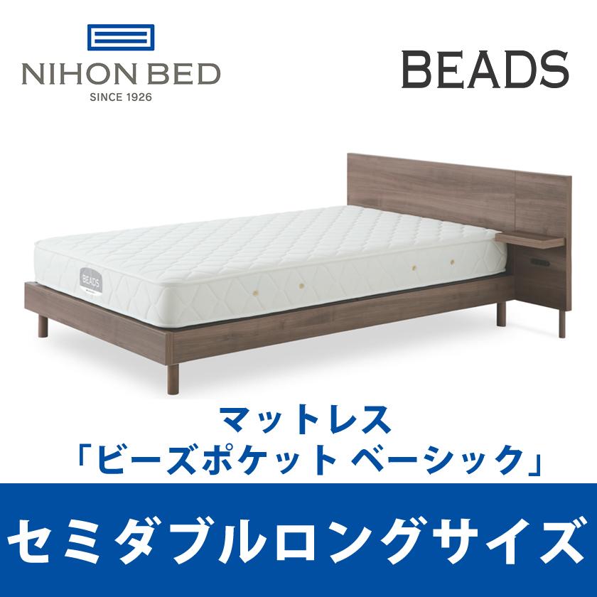 【関東設置無料】日本ベッド ビーズポケット ベーシック セミダブルロングサイズ Beads 11272 SJ 【マットレスのみ】
