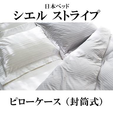 日本ベッド CIEL STRIPE シエル ストライプ ピローケース 封筒式 50862 50863