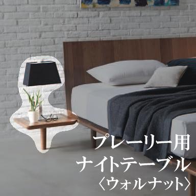 【関東配送料無料】 日本ベッド プレーリー用ナイトテーブル ウォルナット PRAIRIE WALNUT 61328 NT 【ベッドフレームのみ】