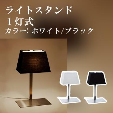 日本ベッド ライトスタンド 1灯式 LIS-07