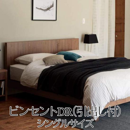 【関東配送料無料】 日本ベッド ベッドフレーム ビンセント DR (引き出し付) VINCENT DR シングルサイズ E021 E022 E023 S 【ベッドフレームのみ】