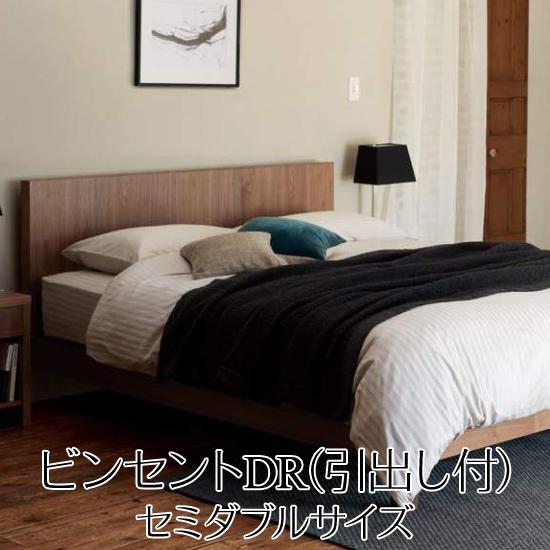 【関東配送料無料】 日本ベッド ベッドフレーム ビンセント DR (引き出し付) VINCENT DR セミダブルサイズ E021 E022 E023 SD 【ベッドフレームのみ】