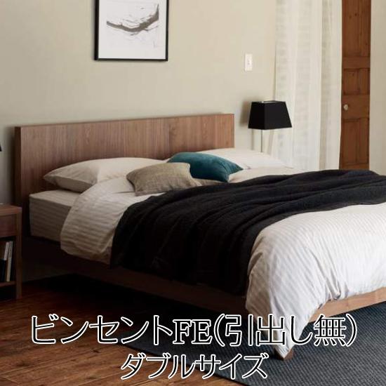 【関東配送料無料】 日本ベッド ベッドフレーム ビンセント FE (引き出し無) VINCENT FE ダブルサイズ E031 E032 E033 D 【ベッドフレームのみ】